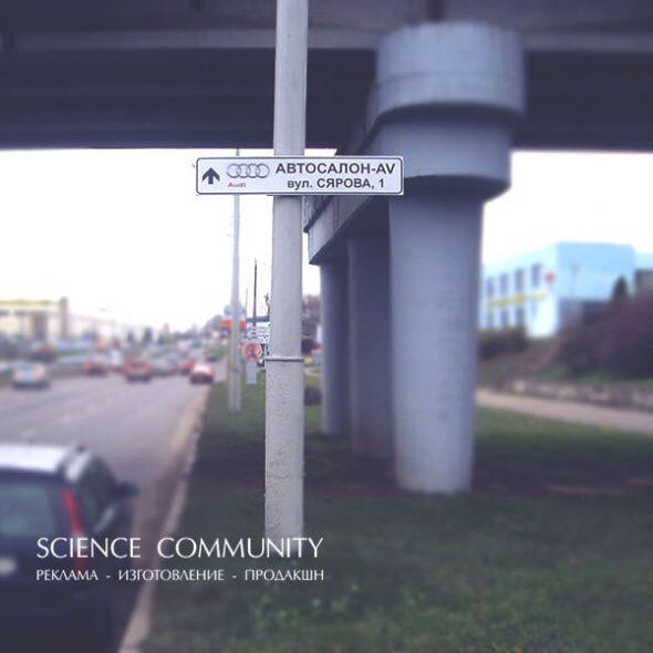Дорожный металлический указатель для Автосалона-AV