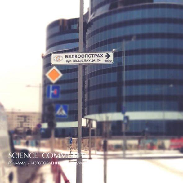 Дорожный металлический указатель для Белкоопстрах