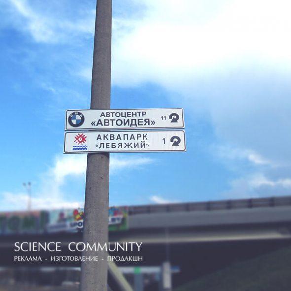 Дорожный металлический указатель для автоцентра Автоидея и аквапарка Лебяжий
