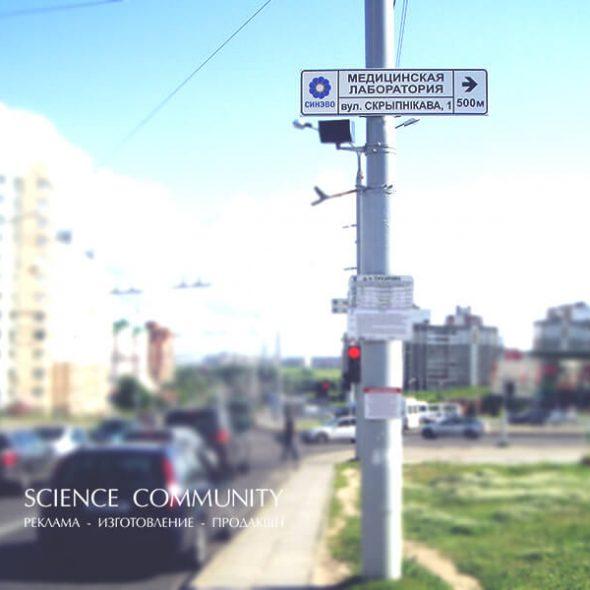 Дорожный металлический указатель для медицинской лаборатории Синэво