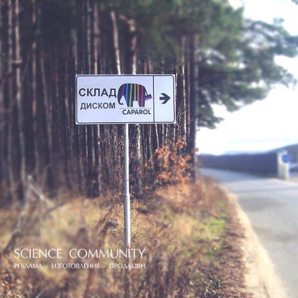 Дорожный металлический указатель для склада Caparol