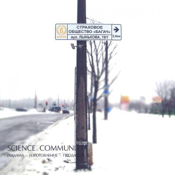 Дорожный металлический указатель для страхового общества Багач