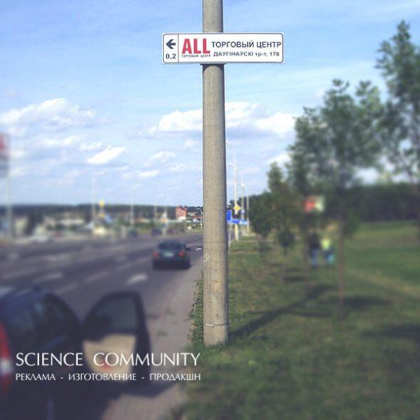 Дорожный металлический указатель для торгового центра ALL
