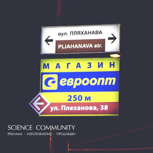 Световой указатель для Евроопт