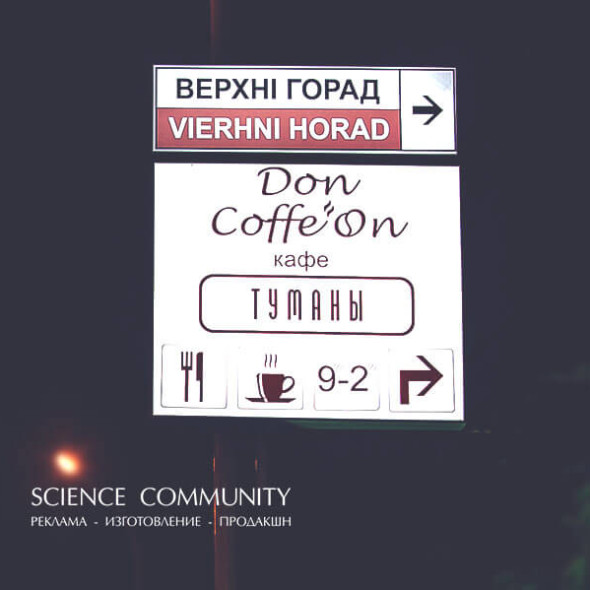 Световой указатель для DonCoffeOn