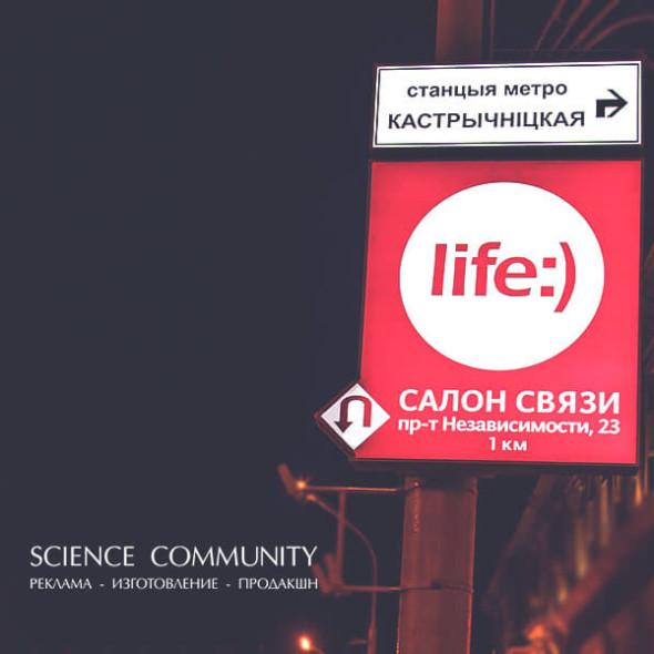 Световой указатель для Life