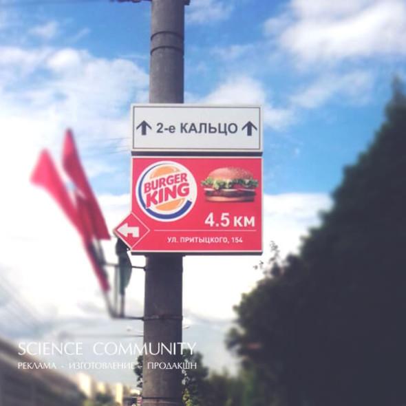 Световой указатель для Burger King