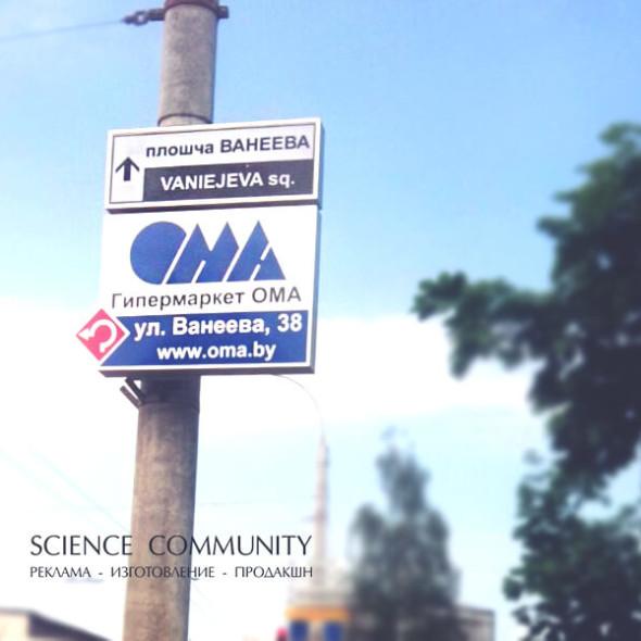 Световой указатель для OMA