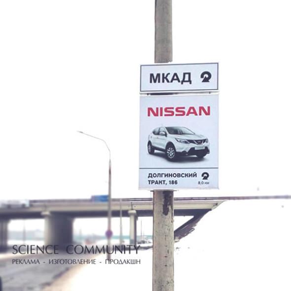Световой указатель для Nissan