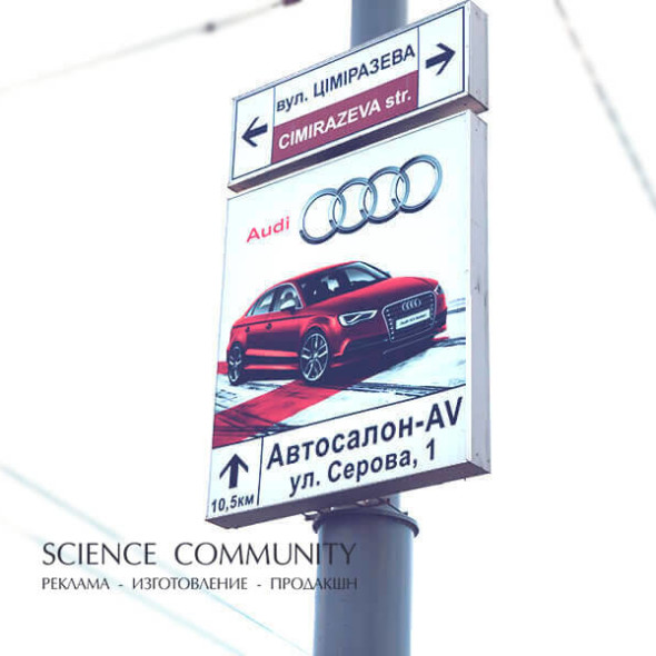 Световой указатель для Автосалон-AV