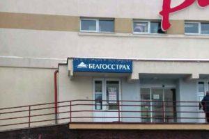 Наружная вывеска для белгосстраха в Дзержинске