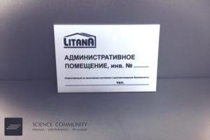 Информационная табличка для Литана-БелСтрой. Такие таблички из ПВХ с полноцветной печатью были размещены по всей территории объекта для информирования участников застройки.