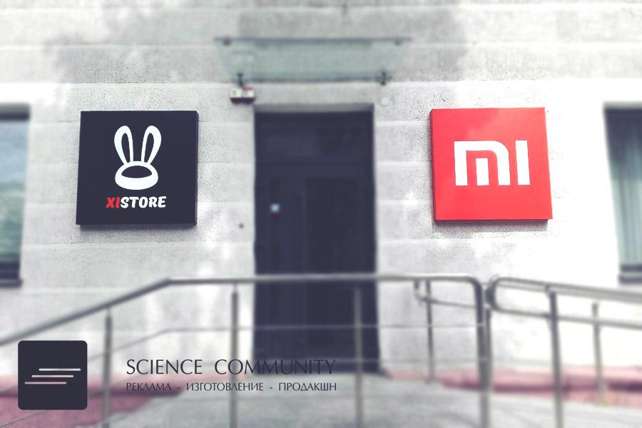 Недавно в Минске открылся первый фирменный магазин Xiaomi. Компания Сайнском изготовила две наружные световые вывески (лайтбоксы) для нового магазина.
