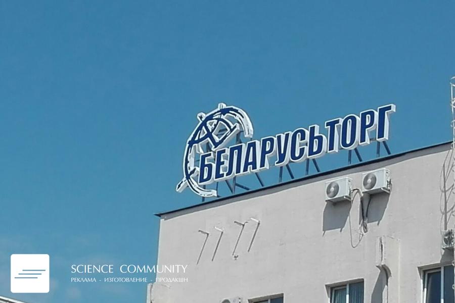 Надкрышная конструкция для Беларусьторг.