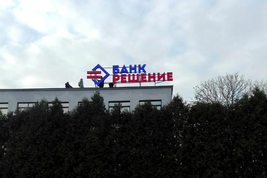 Надкрышник Банк Решение.