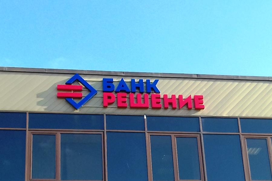 Рекламная вывеска Банк Решение.