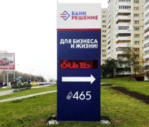Пилон для Банка Решение.